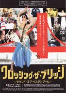 Crossing the Bridge: The Sound of Istanbul - Japanese Movie Poster (xs thumbnail)