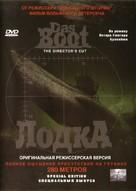 Das Boot - Russian DVD movie cover (xs thumbnail)
