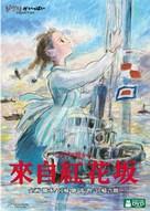 Kokuriko zaka kara - Taiwanese DVD cover (xs thumbnail)