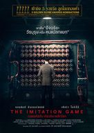 The Imitation Game - Thai Movie Poster (xs thumbnail)