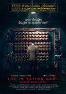 The Imitation Game - Thai Movie Poster (xs thumbnail)