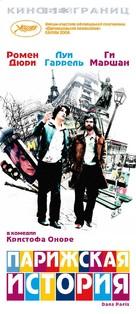 Dans Paris - Russian Movie Poster (xs thumbnail)