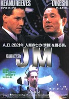Johnny Mnemonic - Japanese Movie Poster (xs thumbnail)