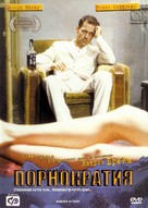 Anatomie de l'enfer - Russian Movie Cover (xs thumbnail)