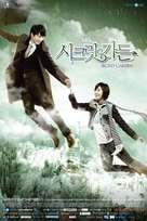 """""""Si-keu-rit Ga-deun"""" - South Korean Movie Poster (xs thumbnail)"""