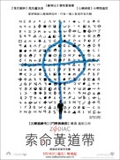 Zodiac - Taiwanese Movie Poster (xs thumbnail)