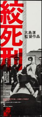 Kôshikei - Japanese Movie Poster (xs thumbnail)