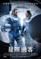 Passengers - Taiwanese Movie Poster (xs thumbnail)