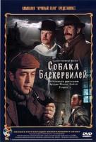 Priklyucheniya Sherloka Kholmsa i doktora Vatsona: Sobaka Baskerviley - Russian DVD cover (xs thumbnail)