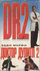 Doctor Dolittle 2 - Russian VHS movie cover (xs thumbnail)