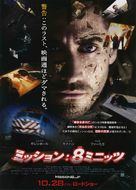 Source Code - Japanese Movie Poster (xs thumbnail)