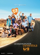 """Modern Family"" - Russian Movie Poster (xs thumbnail)"