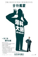 The Informant - Taiwanese Movie Poster (xs thumbnail)