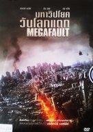 Megafault - Thai DVD movie cover (xs thumbnail)