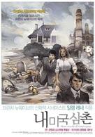 Mon oncle d'Amérique - South Korean Movie Poster (xs thumbnail)