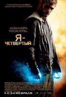 I Am Number Four - Russian Movie Poster (xs thumbnail)