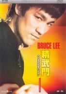 Jing wu men - Portuguese DVD cover (xs thumbnail)