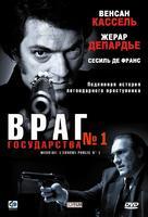 L'instinct de mort - Russian DVD movie cover (xs thumbnail)