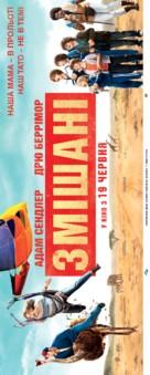 Blended - Ukrainian Movie Poster (xs thumbnail)