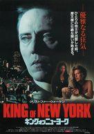 King of New York - Japanese Movie Poster (xs thumbnail)