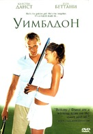 Wimbledon - Russian DVD cover (xs thumbnail)