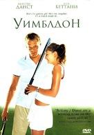 Wimbledon - Russian DVD movie cover (xs thumbnail)