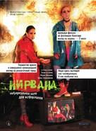 Nirvana - Russian poster (xs thumbnail)