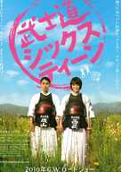 Bushidou shikkusutîn - Japanese Movie Poster (xs thumbnail)