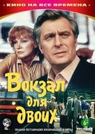 Vokzal dlya dvoikh - Russian DVD cover (xs thumbnail)