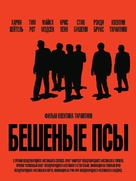 Reservoir Dogs - Russian Movie Poster (xs thumbnail)
