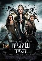 Snow White and the Huntsman - Israeli poster (xs thumbnail)