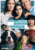 Instant Family - Israeli Movie Poster (xs thumbnail)