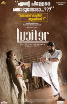 Lucifer - Indian Movie Poster (xs thumbnail)
