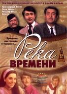 Kal Aaj Aur Kal - Russian DVD cover (xs thumbnail)