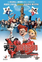 Mr. Peabody & Sherman - Chinese Movie Poster (xs thumbnail)