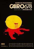 678 - Egyptian Movie Poster (xs thumbnail)