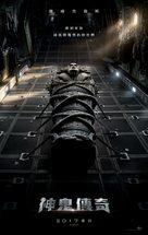 The Mummy - Taiwanese Movie Poster (xs thumbnail)