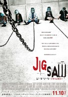 Jigsaw - Japanese Movie Poster (xs thumbnail)