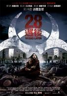 28 Weeks Later - Hong Kong Advance movie poster (xs thumbnail)
