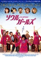 The Sapphires - Japanese Movie Poster (xs thumbnail)