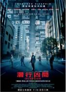 Inception - Hong Kong Movie Poster (xs thumbnail)