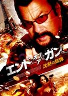 End of a Gun - Japanese Movie Cover (xs thumbnail)