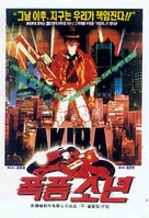 Akira - South Korean Movie Poster (xs thumbnail)