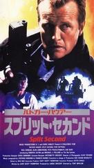 Split Second - Japanese VHS movie cover (xs thumbnail)
