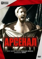 Arsenal - Russian DVD movie cover (xs thumbnail)