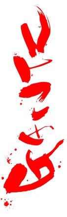 """Gantz"" - Japanese Logo (xs thumbnail)"