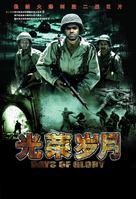 Indigenes - Chinese poster (xs thumbnail)