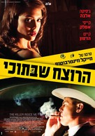 The Killer Inside Me - Israeli Movie Poster (xs thumbnail)