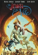 The Jewel of the Nile - DVD movie cover (xs thumbnail)