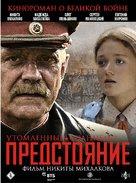 Utomlyonnye solntsem 2 - Russian Movie Cover (xs thumbnail)